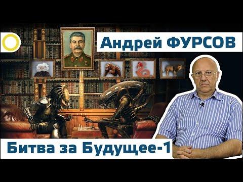 Андрей Фурсов. Битва за Будущее. Часть I. 15.07.2016 [РАССВЕТ]