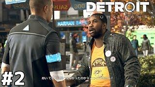Video そのハッパ合法だよな…?【Detroit: Become Human】#2 MP3, 3GP, MP4, WEBM, AVI, FLV Januari 2019