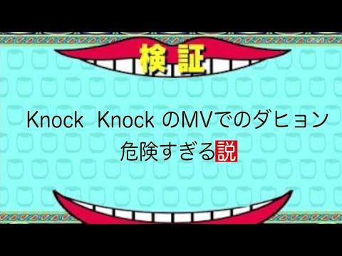 Video 《TWICE》knock knockのMVでのダヒョン危険すぎる説 download in MP3, 3GP, MP4, WEBM, AVI, FLV January 2017