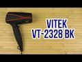 Фен Vitek VT-2328