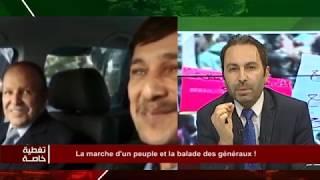 Said Bouteflika, Tartag et Toufik arrêtés !