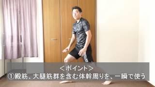 【おすすめスピードアップトレーニング①】 低空フライングスプリット!!