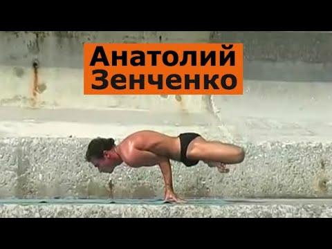 Анатолий Зенченко - автор методики  Ишвара йога (Anatoliy Zenchenko, Ishvara yoga).