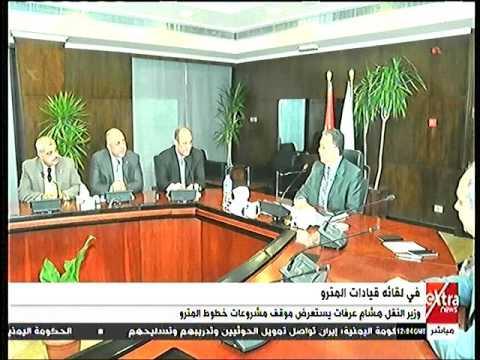 الدكتور هشام عرفات وزير النقل : تحديث الدراسات الخاصه بمد مترو الأنفاق من شبرا الخيمة وحتى قليوب