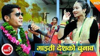 Maiti Desh ko Chunab - Sapana GM Ft. Devi Thapa & Divya Oli