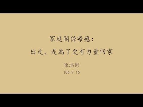 20170916高雄市立圖書館岡山講堂—陳鴻彬:家庭關係療癒:出走,是為了更有力量回家