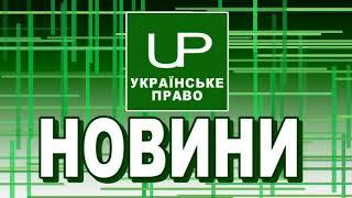 Новини дня. Українське право. Випуск від 2017-10-31