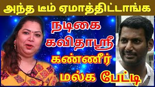 Video 'அந்த டீம் என்ன ஏமாத்திட்டாங்க!'கண் கலங்கிய நடிகை Kavithasri . MP3, 3GP, MP4, WEBM, AVI, FLV Juni 2019