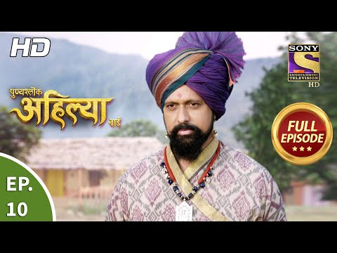 Punyashlok Ahilya Bai - Ep 10 - Full Episode - 15th January, 2021