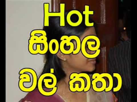 Video Sinhala wal katha download in MP3, 3GP, MP4, WEBM, AVI, FLV January 2017