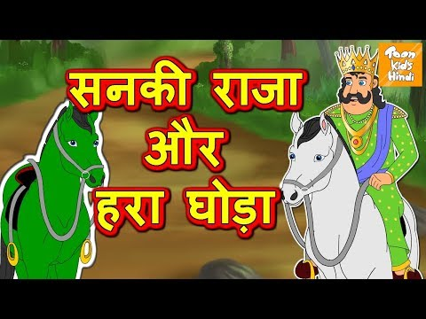 सनकी राजा और हरा घोडा l Moral Stories for Kids | Hindi Story for Children l Toonkids Hindi