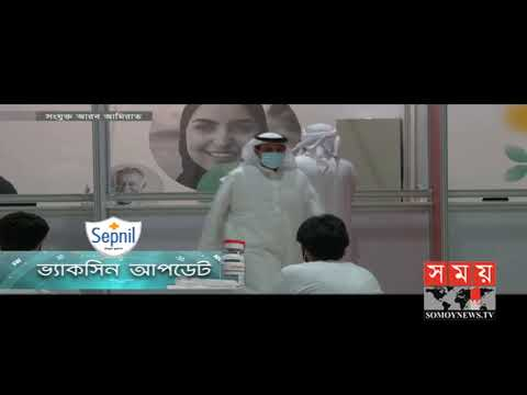 আজকের করোনা ভ্যাকসিন আপডেট | Vaccine Update | Somoy TV