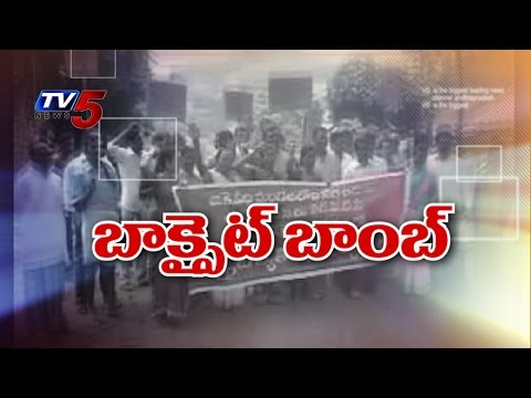 AP Govt Step-Down | Bauxite Mining With Tribals Permission In  Visakha : TV5 News
