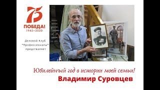 Юбилейный год в истории семьи В.Суровцева