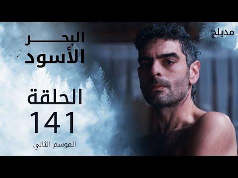 مسلسل البحر الأسود - الحلقة 141 | مدبلج