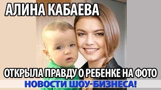 АЛИНА КАБАЕВА открыла правду о ребенке на фото…