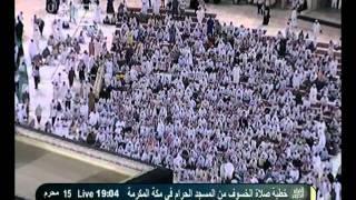 خطبة صلاة الخسوف من المسجد الحرام 15/1/1433هـ