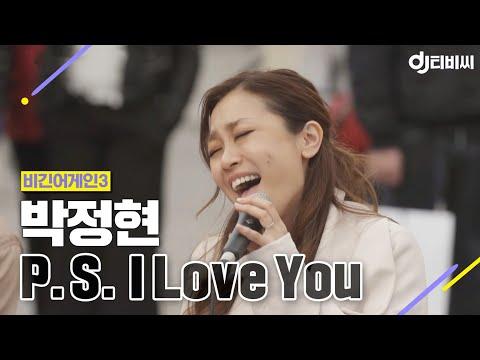 [DJ티비씨] 박정현(Lena Park) - P.S. I Love You ♬ #비긴어게인3 #DJ티비씨