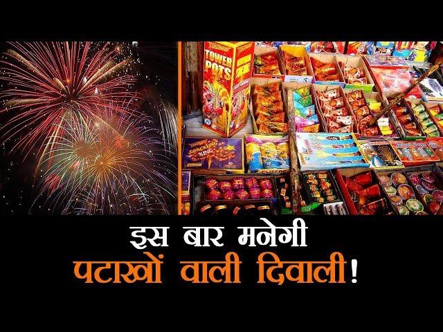 दिवाली पर बिकेंगे पटाखे, पर शर्तें लागू