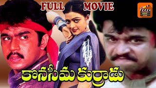 KONASEEMA KURRODU | TELUGU FULL MOVIE | ARJUN | BHANU PRIYA | TELUGU MOVIE ZONE