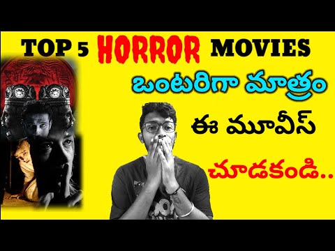 5 Best Horror Movies | In Telugu | 2020 | most underratted movies