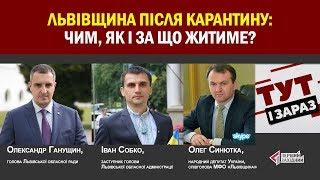 Львівщина після карантину: чим, як і за що житиме?