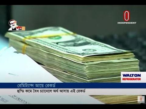 Remittance income record (02-10-2020) Courtesy:Independent TV