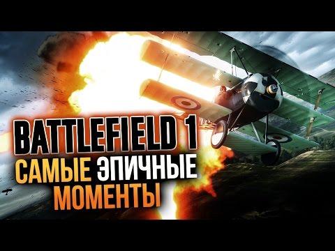 Battlefield 1 - Cамые ЭПИЧНЫЕ моменты