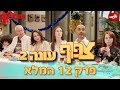 צפוף פרק 12 עונה 2