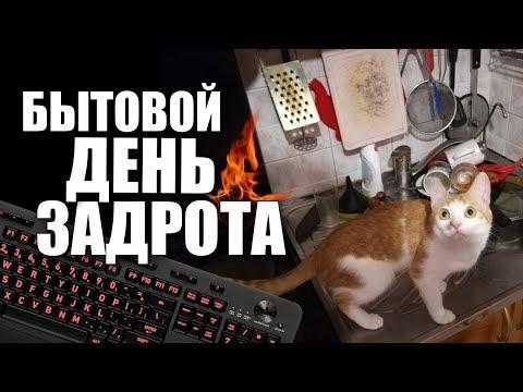 БЫТОВОЙ ДЕНЬ ЗАДРОТА 18+