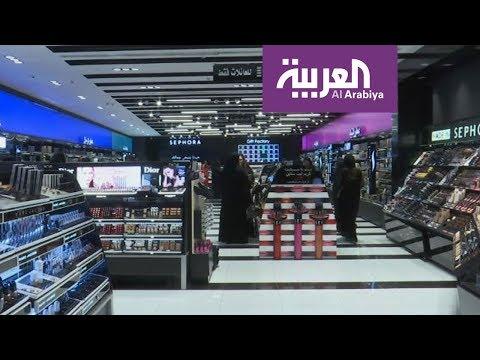 العرب اليوم - شاهد: انتعاش سوق المستلزمات النسائية السعودي