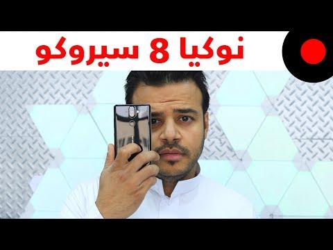 العرب اليوم - تعرف على هاتف نوكيا 8 سيروكو