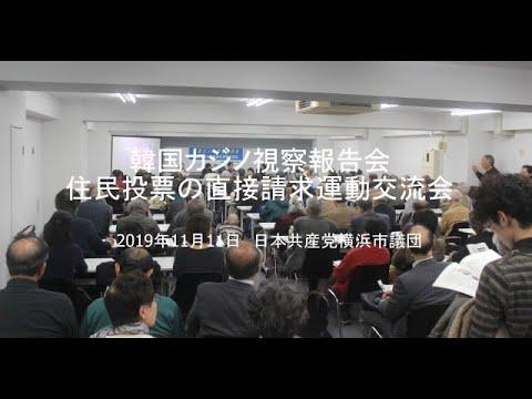 韓国カジノ視察報告会 2019年11月11日