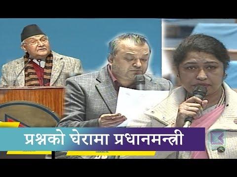 (Kantipur Samachar | प्रतिनिधि सभामा सांसद र प्रधानमन्त्रीबीच सिधा सवालजवाफ - Duration: 4 minutes, 16 seconds.)