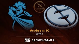Newbee vs EG, DAC 2017 Play-Off, game 1 [Lex, 4ce]