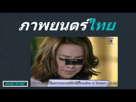 Dao Kiang Duen 12 6 part 1 เสน่หาสัญญาแค้น ตอนที่   Sanaeha Sanya Kaen   กรกฎาคม (видео)