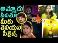 Interesting Facts You NEVER Knew About Ammoru Telugu Movie   Latest Movie Updates   Telugu Panda