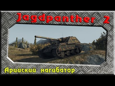 Jagdpanther2 -  Арийский нагибатор(12,8см) ~World of Tanks~