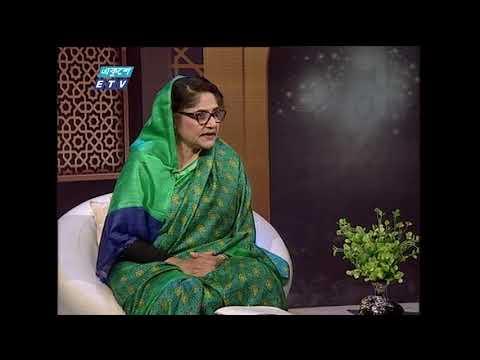 সিয়াম ও আপনার স্বাস্থ্য (পর্ব- ১৪) || রমাজন ও সার্জারী || ETV Health