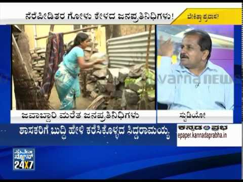 MLAs foreign trip was important? _ News Hour (ನ್ಯೂಸ್ ಅವರ್) @ 7 part3