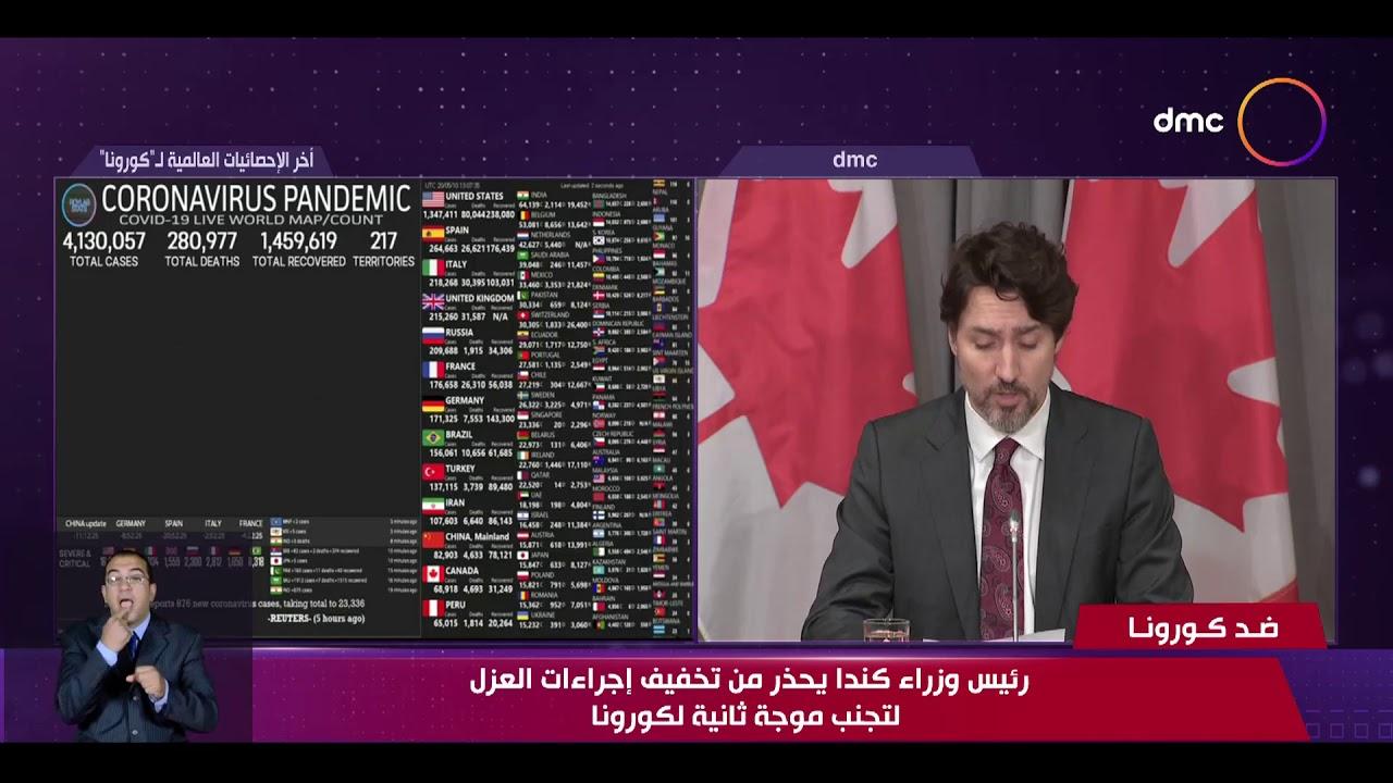 نشرة ضد كورونا - رئيس وزراء كندا يحذر من تخفيف إجراءات العزل لتجنب موجة ثانية لكورونا