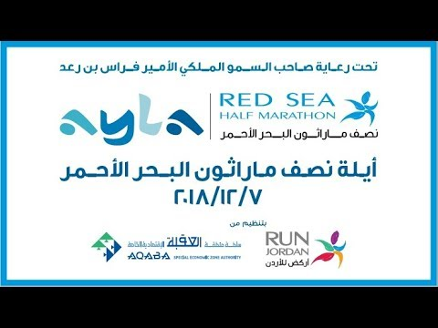 Red Sea half Marathon