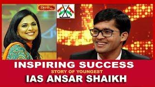 Video Inspiring Success Story of IAS Ansar Shaikh MP3, 3GP, MP4, WEBM, AVI, FLV Maret 2018