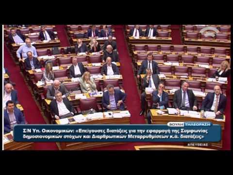 Ολόκληρη η ομιλία του Υπουργού οικονομικών για το πολυνομοσχέδιο