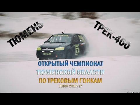 Открытый чемпионат тюменской области по трековым гонкам 2017 (видео)