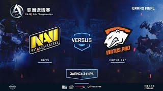 Na`Vi vs Virtus.pro - CS:GO Asia Championship - map1 - de_dust2 [yXo, ceh9]