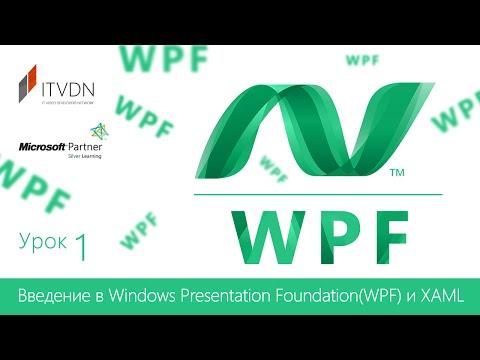 натан а wpf 4 подробное руководство
