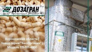 Видео БИО-ТП-ПП - Линии производства гранулированных органических удобрений из компоста