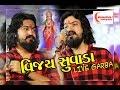 VIJAY SUVADA Live Garba Meu || AAJE TARO SAMAY KALE MARO || Aashish Nadiya Rydham