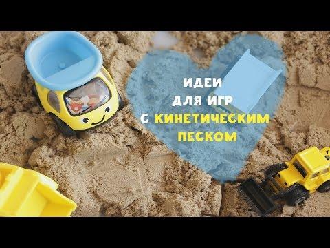 Как сделать кинетический песок без песка
